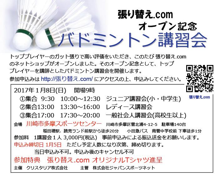 張り替え.comオープン記念バドミントン講習会